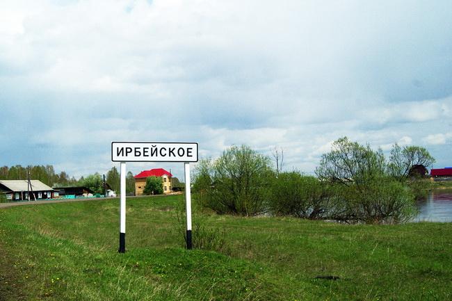 ирбейский район красноярский край знакомства