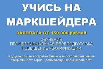 Вакансии работа горнорабочий в россии